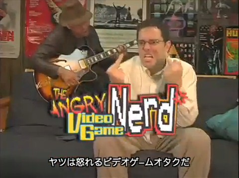 The Angry Video Game Nerd(AVGN)